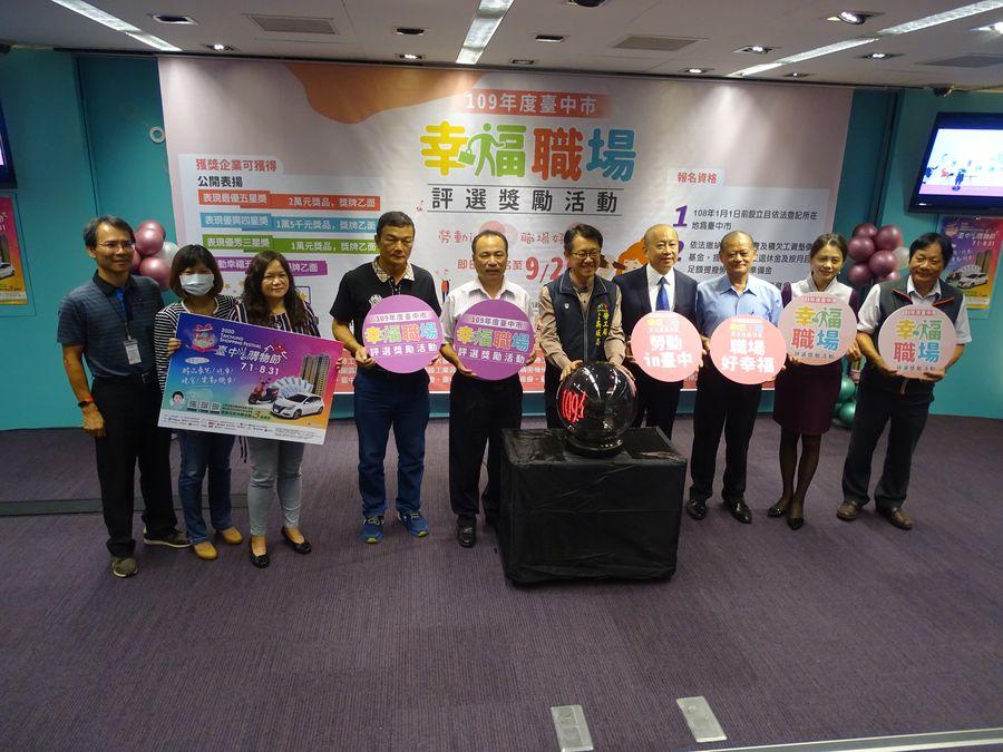 勞工局「幸福職場評選獎勵活動」報名9月25日止。