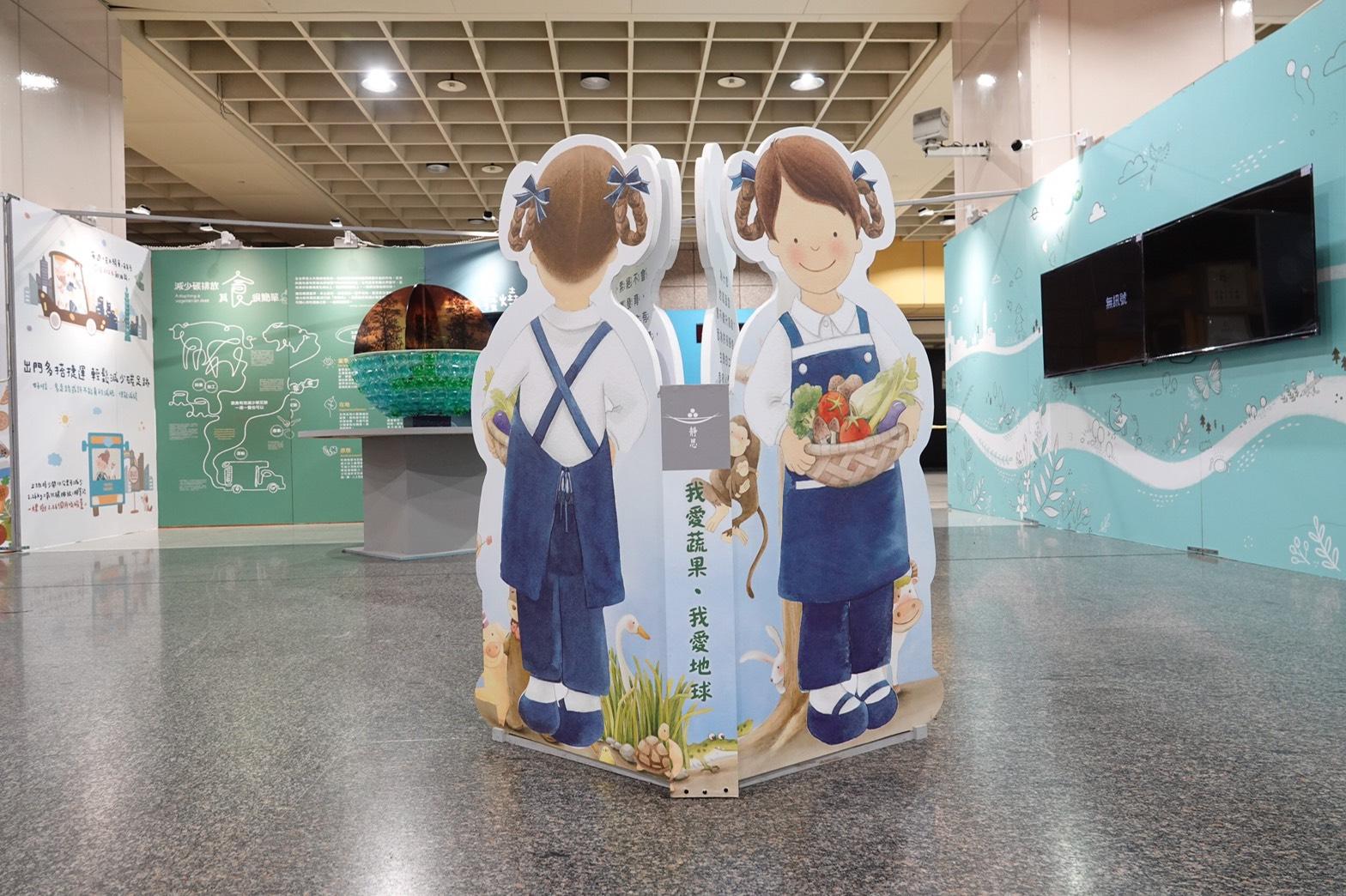 超Q的環保特展25日起在板橋火車站B1開展
