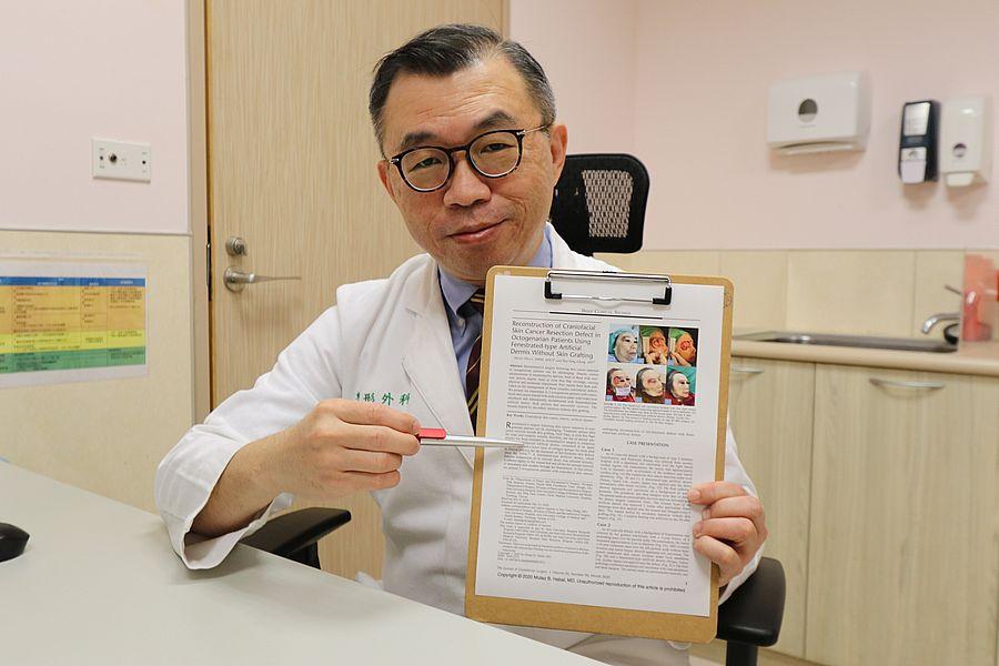 切除顱顏皮膚癌免植皮 亞大醫院手術成果登國際期刊