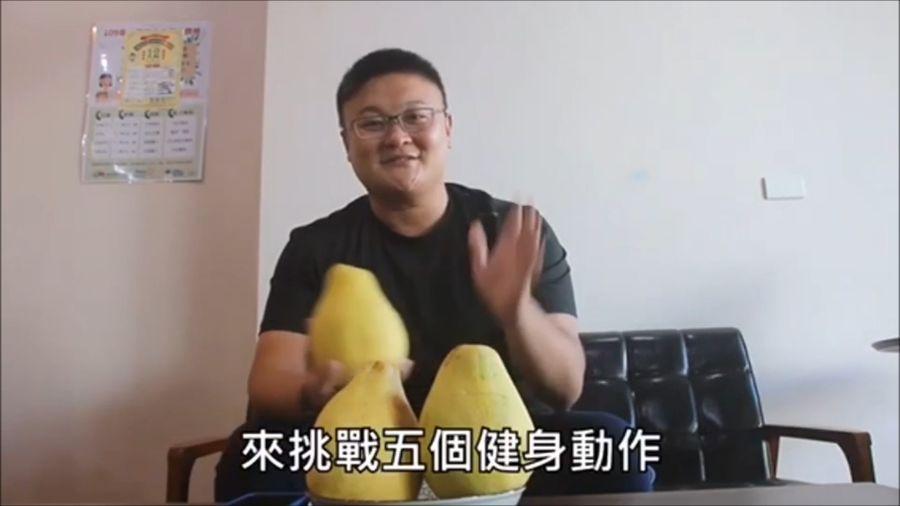 中秋節月餅吃多身材走樣 施志昌教民眾「柚子五招式」健身運動