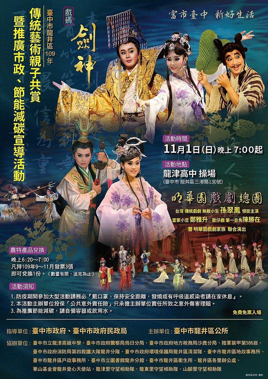 明華園演出「劍神」 11月1日在在龍津高中