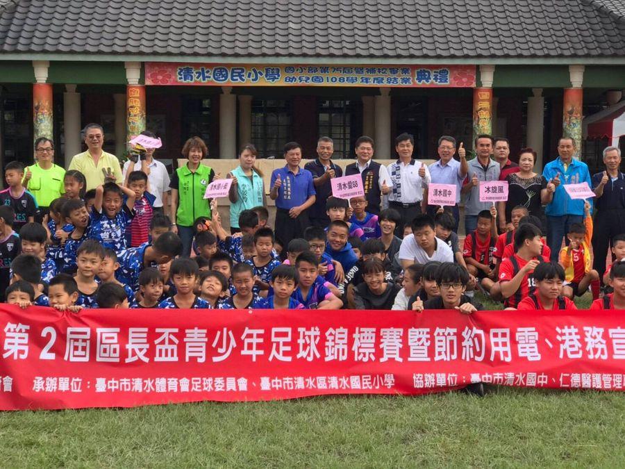 台中市清水區第二屆區長盃青少年足球錦標賽  足球小將活力開踢