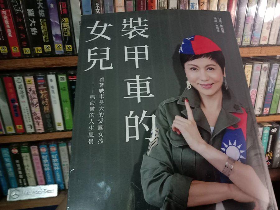 熊海玲賣自傳書多收十元 購書民眾發現感覺很不好