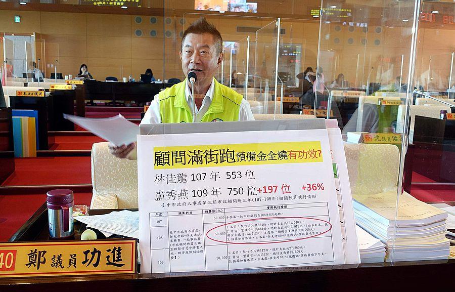 台中市政顧問超過千位 鄭功進諷「顧問比里長多」