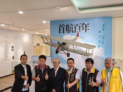 飛行英雄謝文達首航百週年特展在豐原