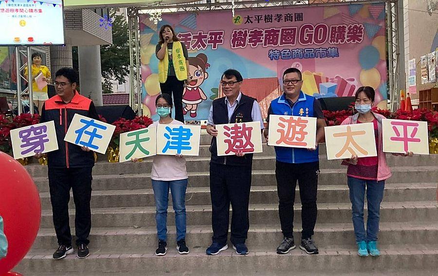 異業聯盟、同業結盟已成商業趨勢 太平樹孝與北區天津商圈跨區合作