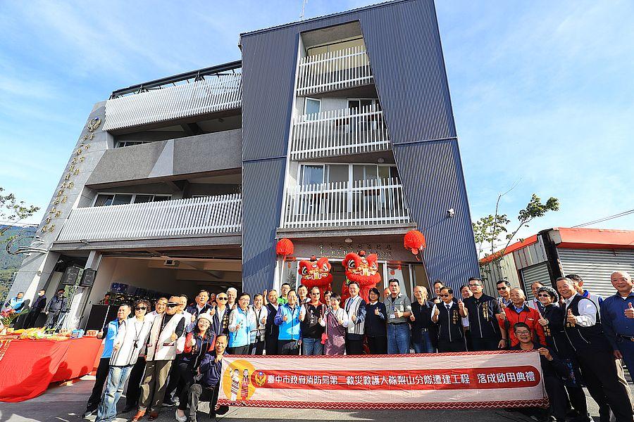 消防局梨山分隊廳舍2日正式揭牌啟用