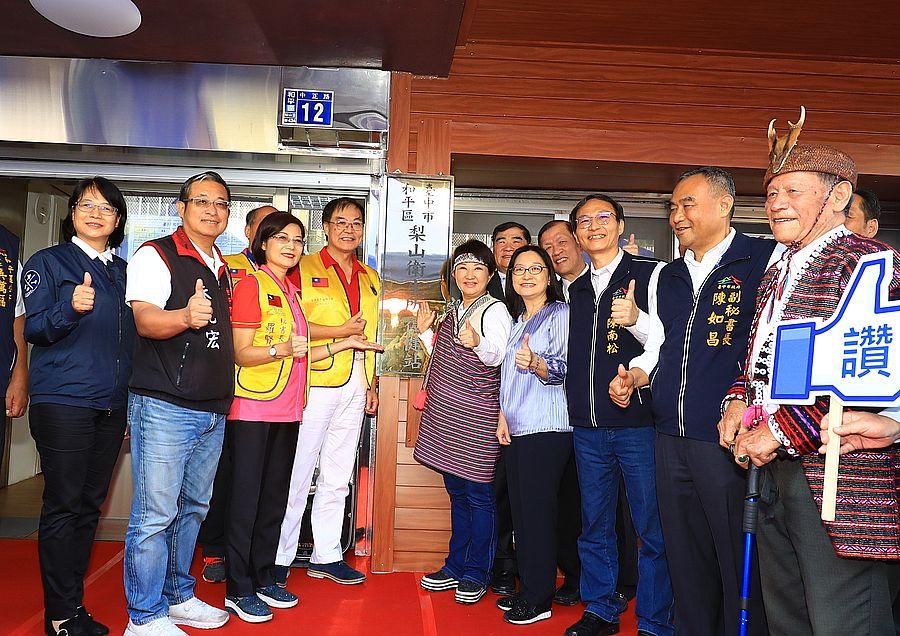 「梨山復健站」2日遊市長盧秀燕揭牌式成立