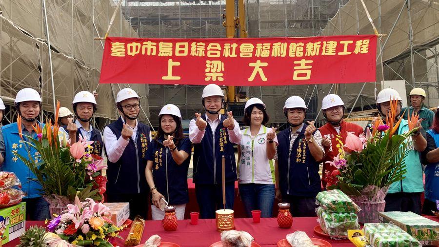 烏日綜合社會福利館舉行上樑儀式 預計明年4月完工、9月開幕營運