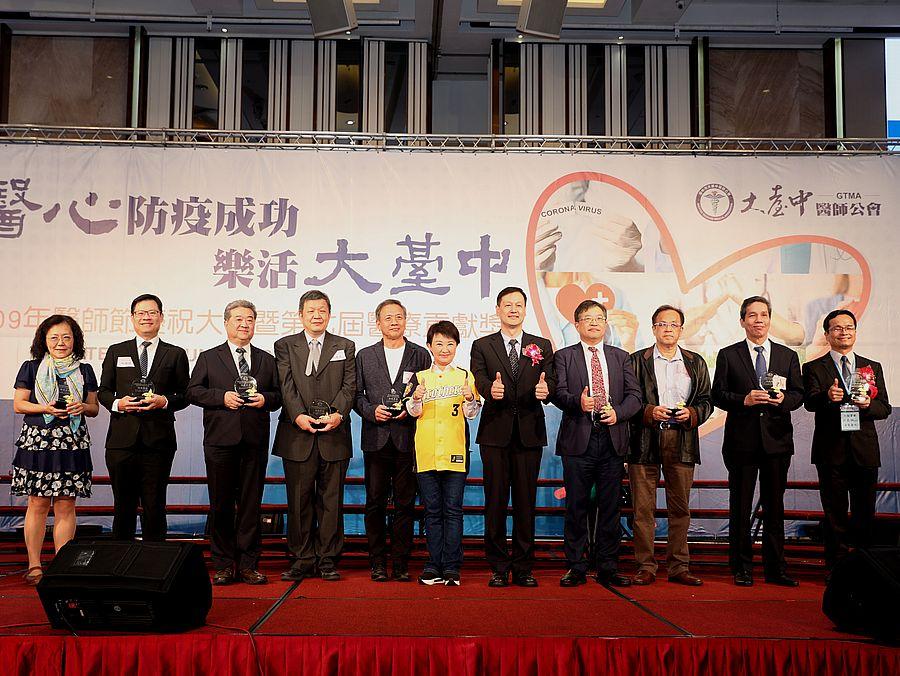 醫師節大會市長盧秀燕頒獎給醫師