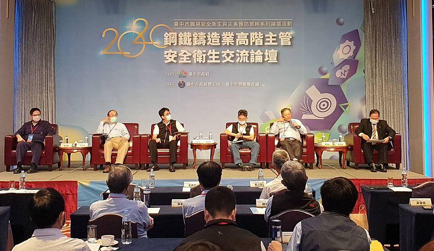 勞工局舉辦論壇喚起鋼鐵鑄造業者重視職場安全