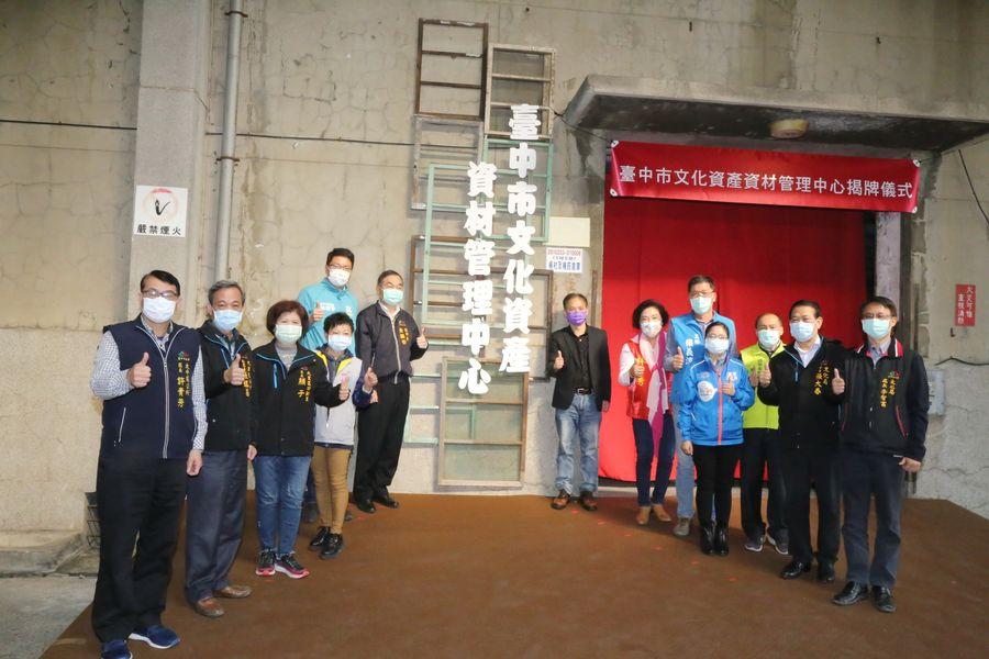 中部唯一「文資銀行」 中市文化資產資材管理中心揭牌啟用