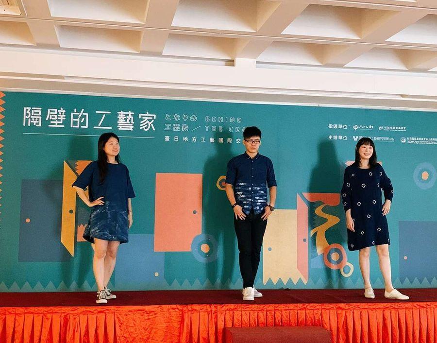臺中客庄品牌太平藍  入選文化部時裝設計展