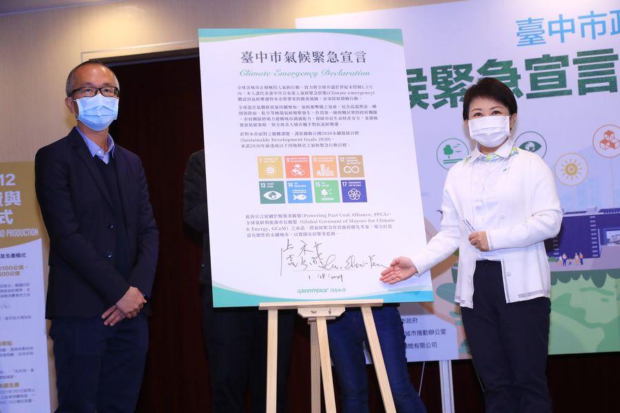 盧秀燕簽署氣候緊急宣言  盼2023年打造台中成「無煤城市」