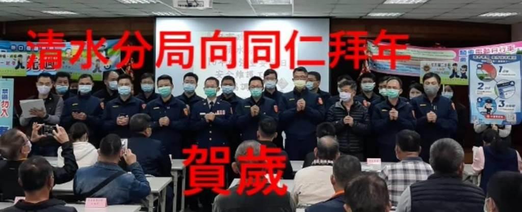 台中清水警分局長暨警友主任拍賀歲片 向員警拜年