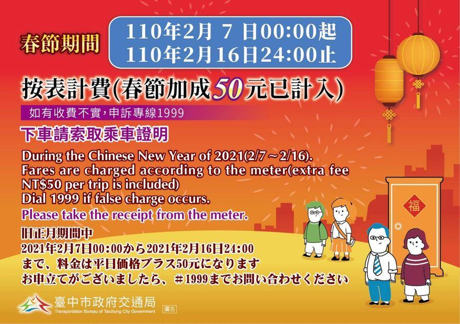 中市計程車春節加收50元自動計入車資   7國語言加強宣導