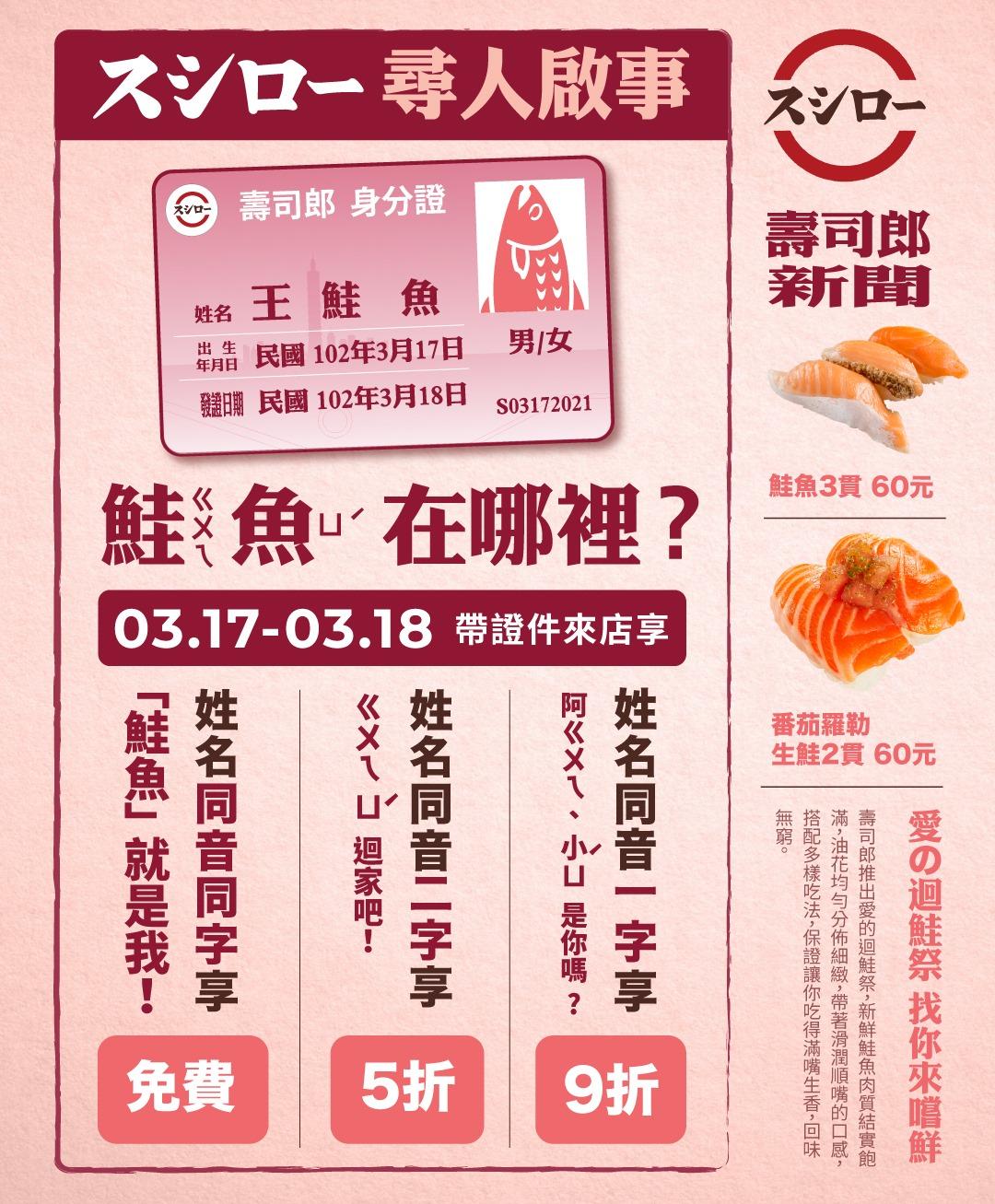 為了吃一頓免費壽司  台中15人更名為「鮭魚」