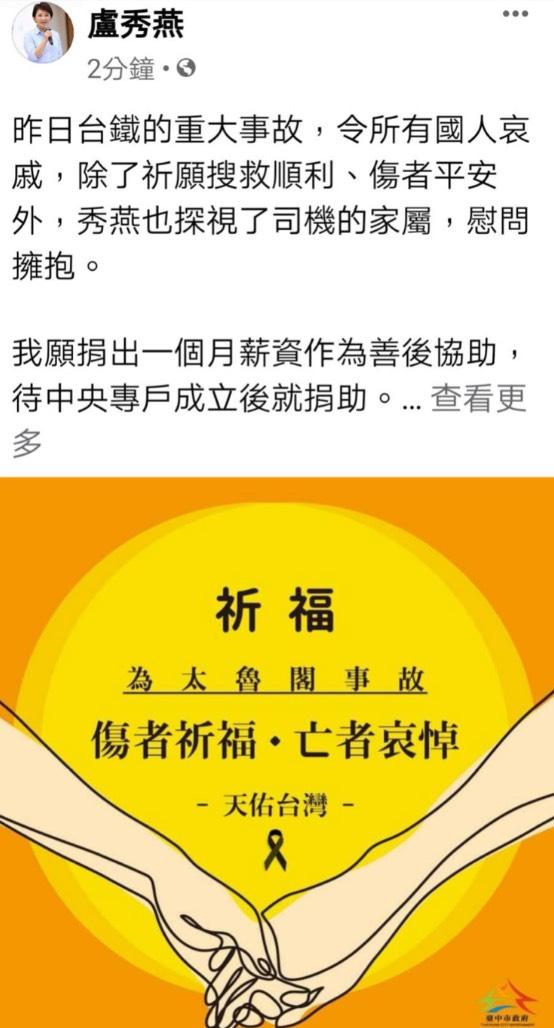 助太魯閣號事故傷亡者家屬度難關 盧市長捐一個月所得