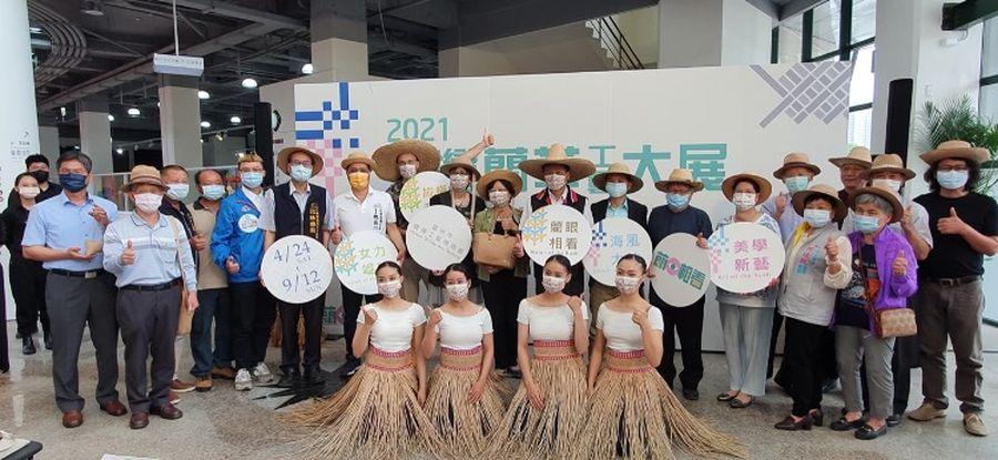藺草飄香纖維博物館「2021臺灣藺草工藝大展」盛大開幕