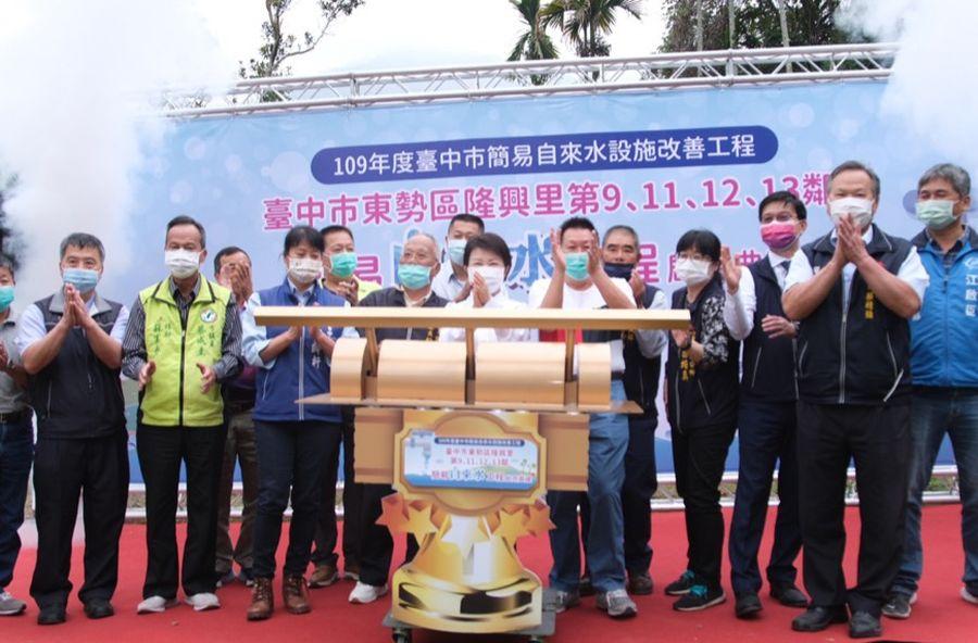 東勢隆興里簡易自來水設施改善完成 盧市長:實現當地長年心願