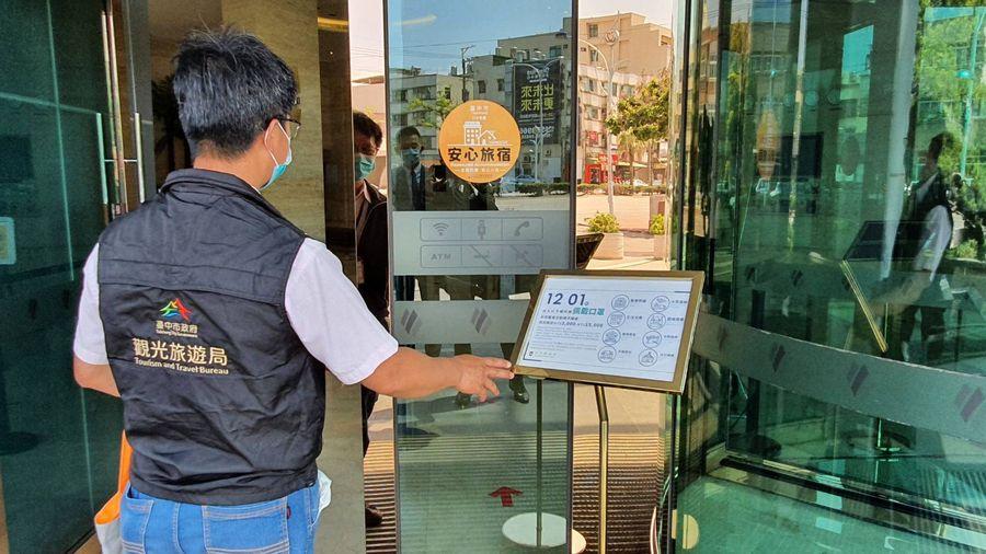 疫情嚴峻  中市府加強旅館住客口罩稽查