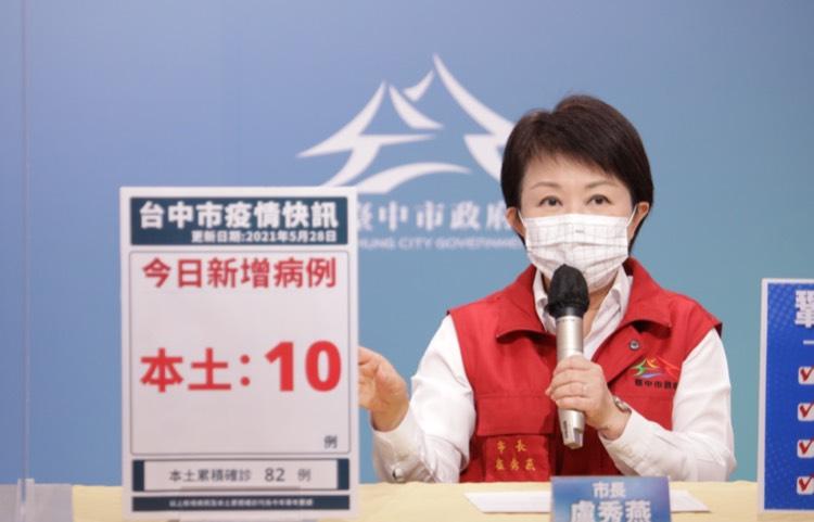 台中新增10本土確診 盧市長:台中疫調到哪公布到哪