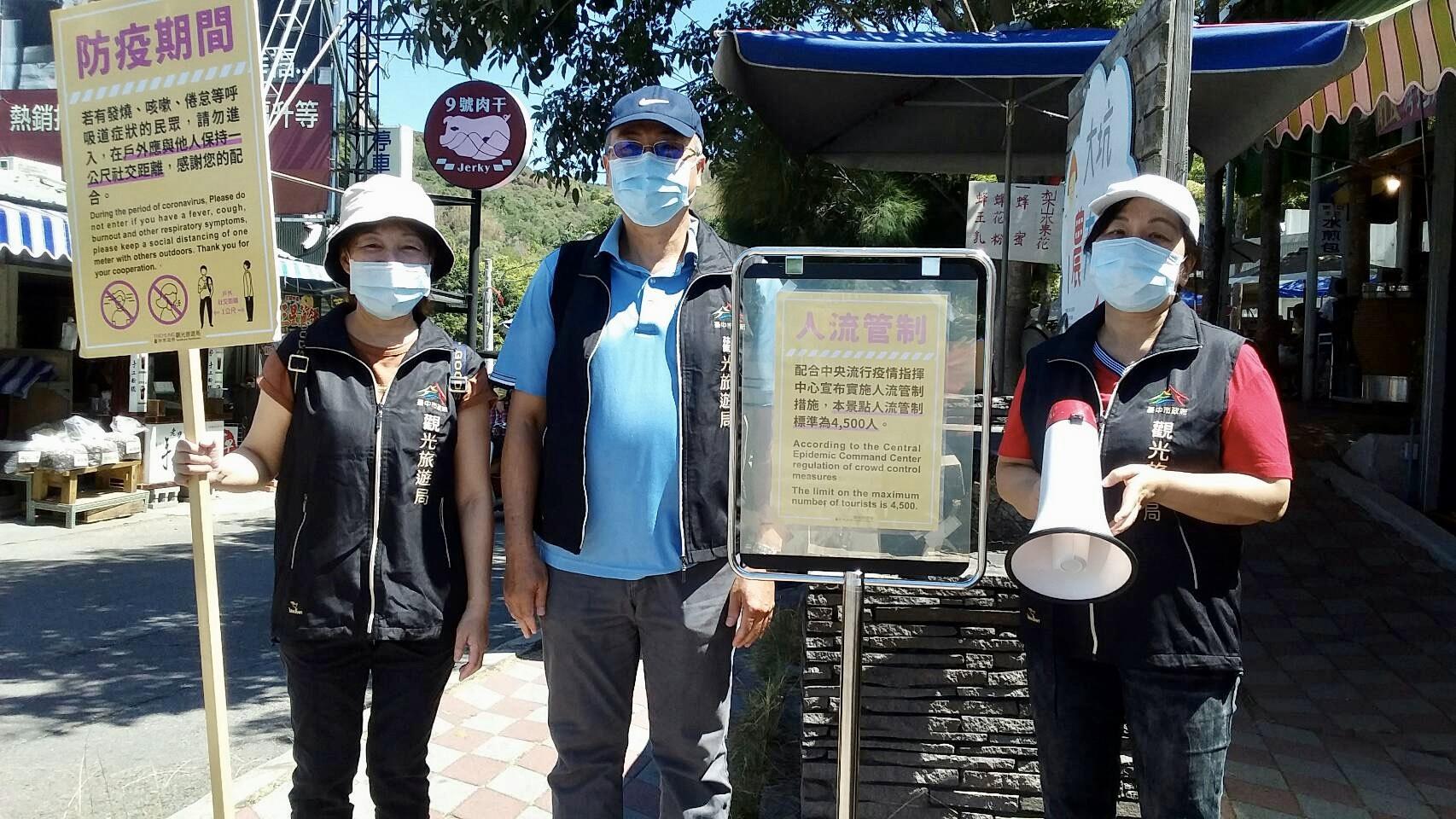 中市府加強觀光景點防疫措施