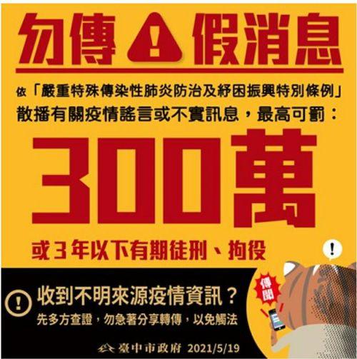 中市府:台中設「方艙醫院」是假消息!散播謠言最高可罰300萬