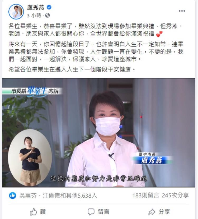 疫情就是一堂課! 盧市長臉書PO文「不一樣的畢業典禮」