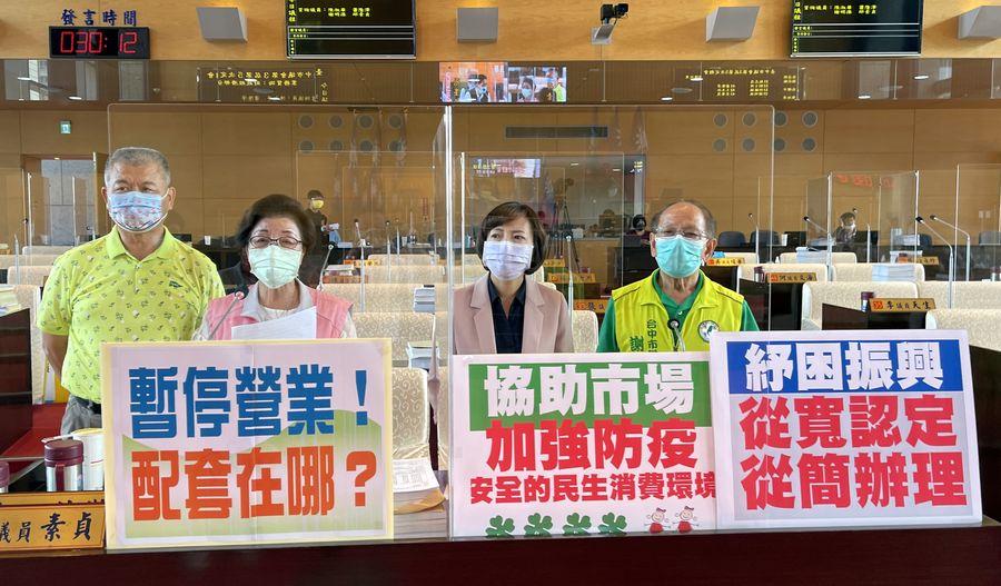 疫情停業限制標準不一  議員籲市府提配套措施