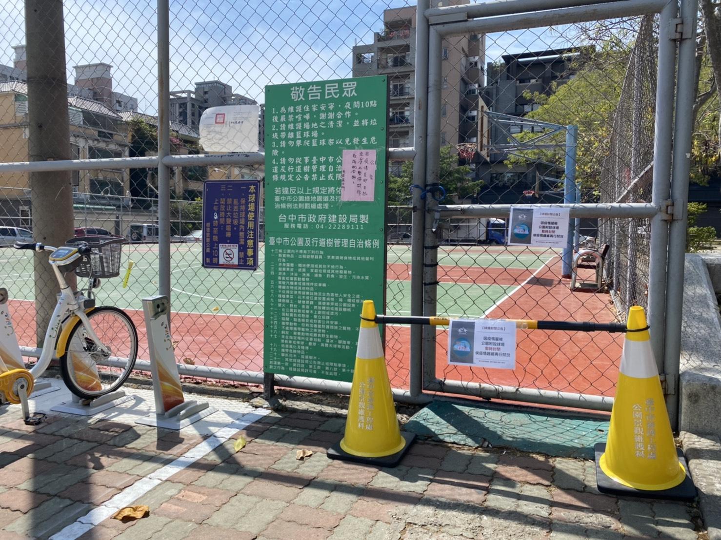 防堵新冠肺炎疫情擴散 中市公園涼亭、遊憩設施停止開放