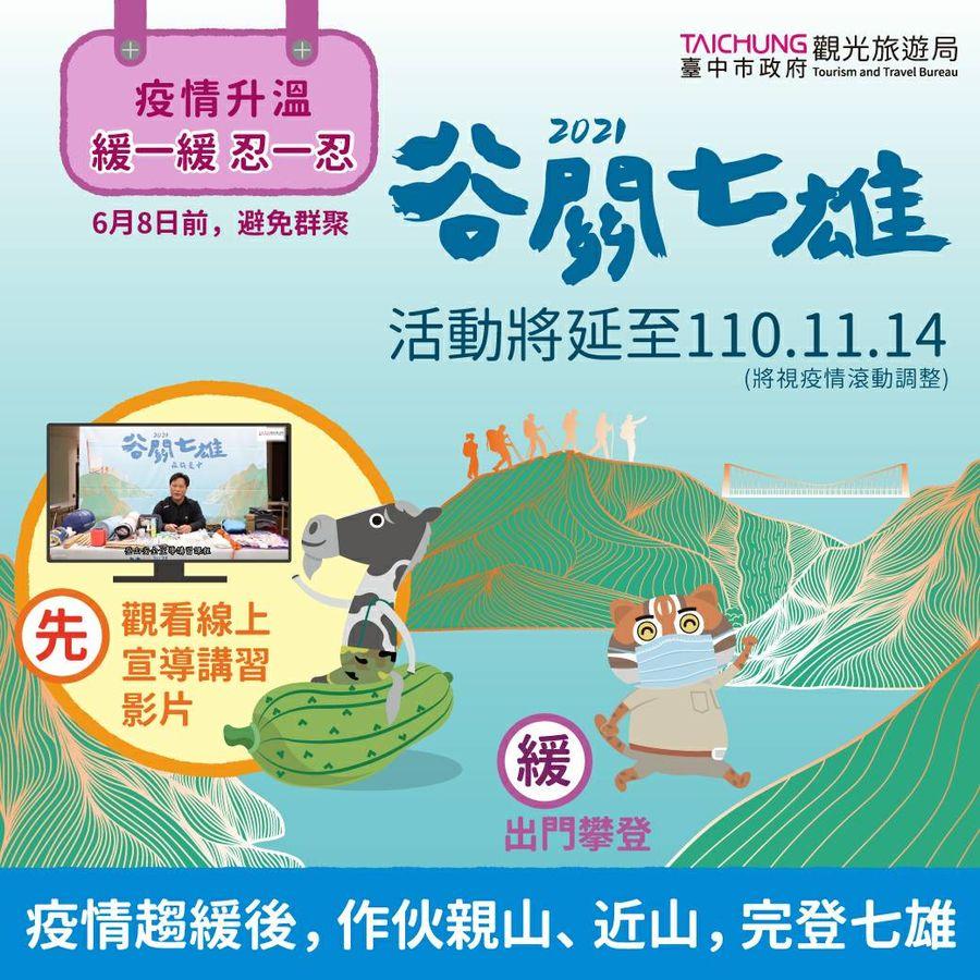 防疫優先谷關七雄登山活動延長至110年11月14日
