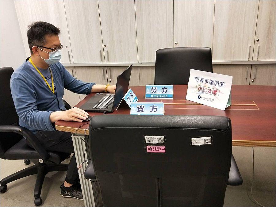 中市開辦勞資爭議視訊調解  完成全國首件調解成立