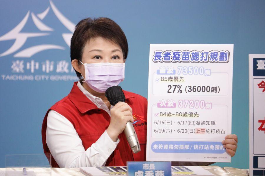 台中再獲配3萬7千劑疫苗 19日起開放80歲以上長輩接種