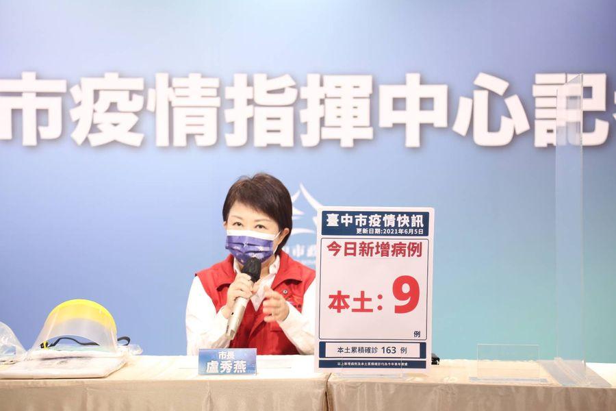 台中市疫情今日本土個案新增九例
