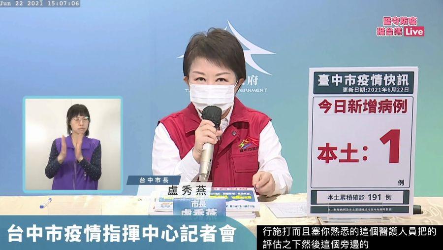 台中孕婦打疫苗不用奔波!盧秀燕:就近醫療院所就可接種