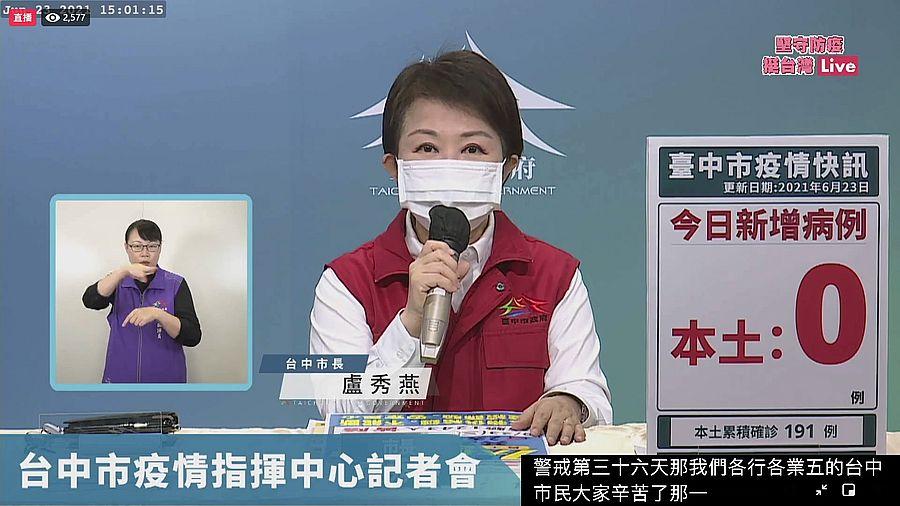 台中今天確診+0民眾期待微解封 盧秀燕:全國一致三級警戒到712