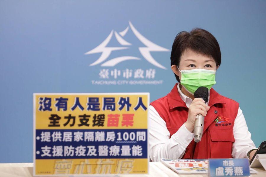 沒有人是局外人! 盧秀燕宣布支援苗栗居檢隔離住宿100房
