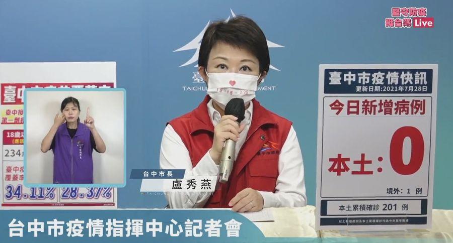 台中西屯衛生所遺失2瓶疫苗 盧秀燕:若有不法嚴懲到底