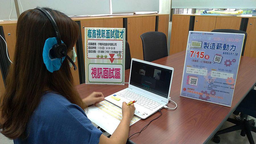 台中海線視訊徵才8/13登場 上千職缺開放求職