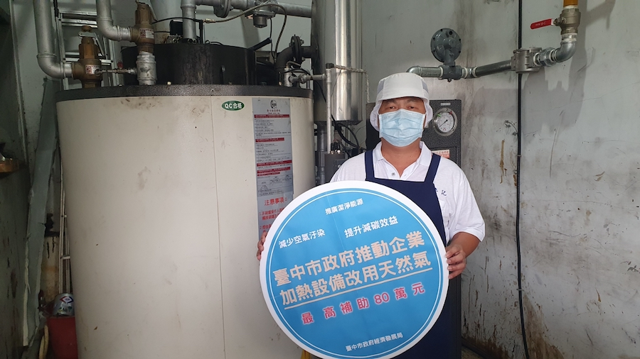 中市汰換鍋爐治空污最高補助80萬 受理至10月底止